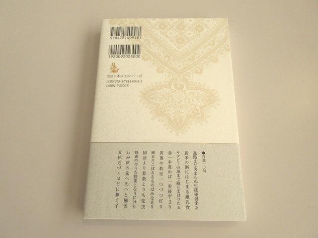 藤井啓子句集『輝く子』