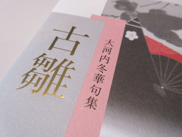大河内冬華句集『古雛』