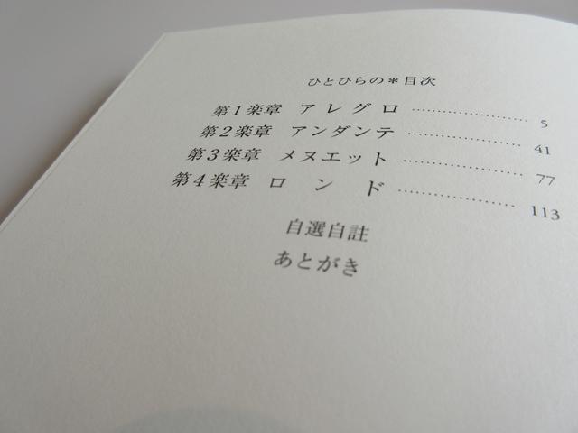 木村容子句集『ひとひらの』