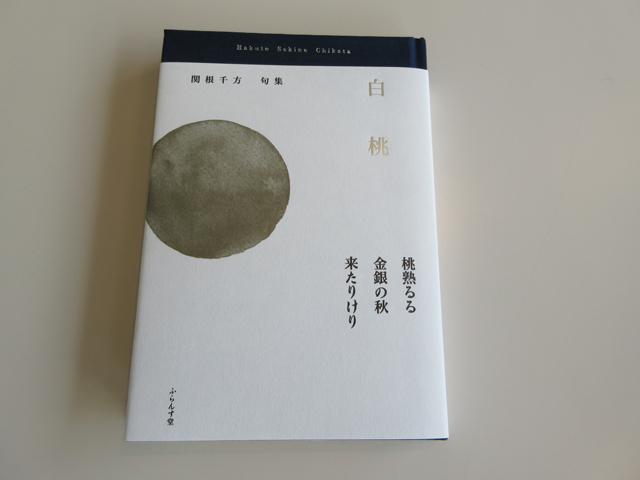 関根千方句集『白桃』(はくとう)。