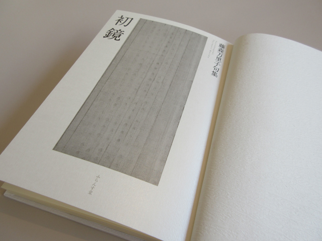 藤森万里子句集『初鏡』