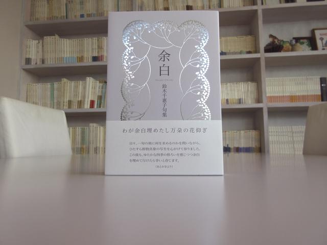 鈴木千惠子句集『余白』