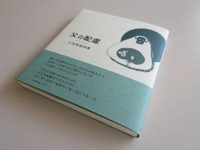 小笠原眞詩集『父の配慮』