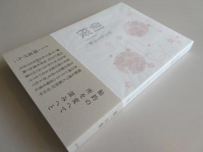 鈴木征子句集『朝桜』