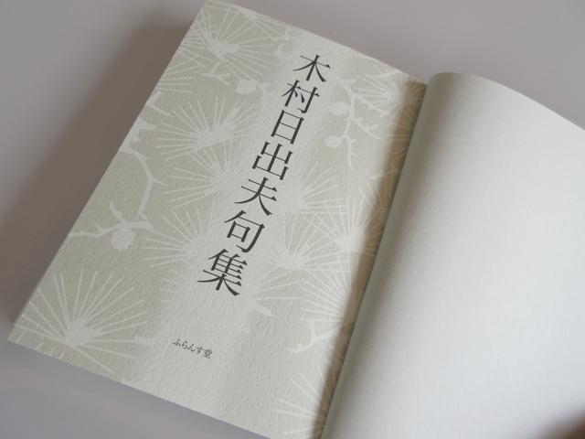 『木村日出夫句集』