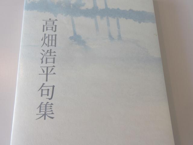 高畑浩平句集