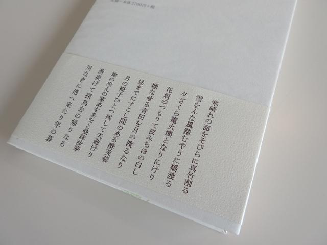 武井美代子句集『あしかび』