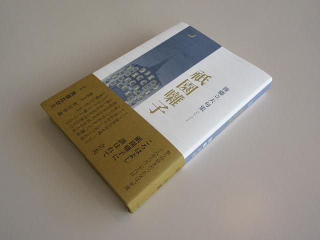 後藤立夫遺句集『祇園囃子』